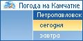 Прогноз погоды в Петропавловске-Камчатском
