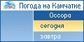 Прогноз погоды в Оссоре
