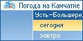Прогноз погоды в Усть-Большерецке