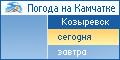 Прогноз погоды в Козыревске